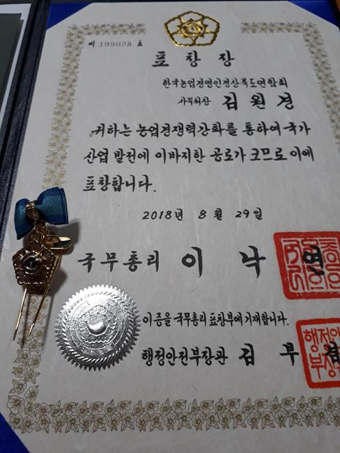 김원경 국무총리표창.jpg